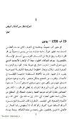 ketab0983 - Page 7