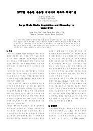 SVC를 이용한 대용량 미디어의 획득과 처리기법.hwp - 고려대학교