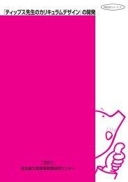 『ティップス先生のカリキュラムデザイン』の開発 - 名古屋大学 高等教育 ...