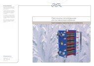 Пластинчатые теплообменники для систем холодоснабжения(ru).