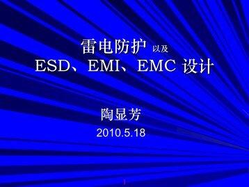 """下载""""雷电防护以及ESD、EMI、EMC 设计"""""""