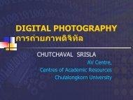 digital photography การถ่ายภาพดิจิทัล - Pioneer.chula.ac.th