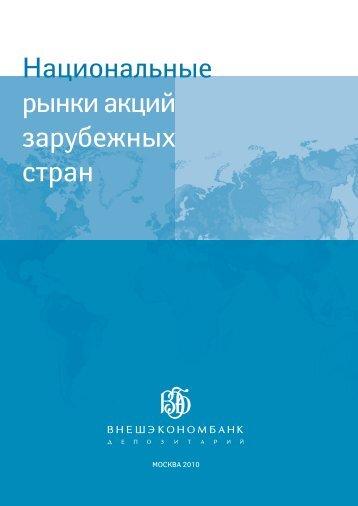 Национальные рынки акций зарубежных стран - Внешэкономбанк