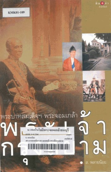 ได้รับพระราชทานพัดยศ เปรียญเอก 9 ประโยค - KMUTT Archive