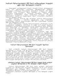 siRnaRi II kvartali.pdf - csrdg