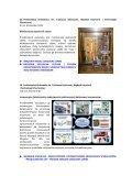 wykaz wynalazkow prezentowanych na CONCOURS LEPINE 2012 ... - Page 7