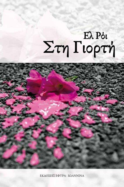 Στη Γιορτή - (free-ebook) - eBooks4Greeks.gr