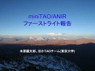 miniTAO/ANIR ファーストライト報告 - 東京大学
