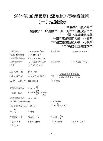 2004 第36 屆國際化學奧林匹亞競賽試題(一)理論部分 - 國立臺灣師大 ...