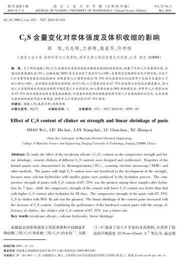 C S含量变化对浆体强度及体积收缩的影响 - 南京工业大学学报(自然 ...