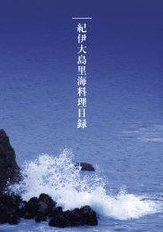 紀伊 大島里海料理目録 - 京大フィールド研 - 京都大学