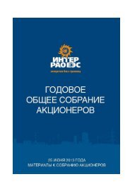 Материалы к Годовому общему собранию ... - Интер РАО ЕЭС