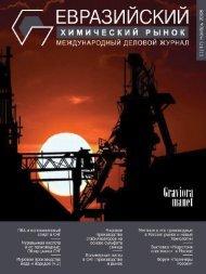 Скачать демо-версию - Евразийский химический рынок