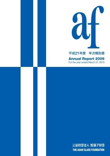 平成21年度の事業 - 旭硝子財団