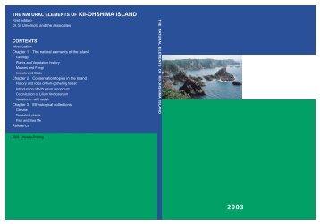 紀伊大島の地質 - 京大フィールド研 - 京都大学