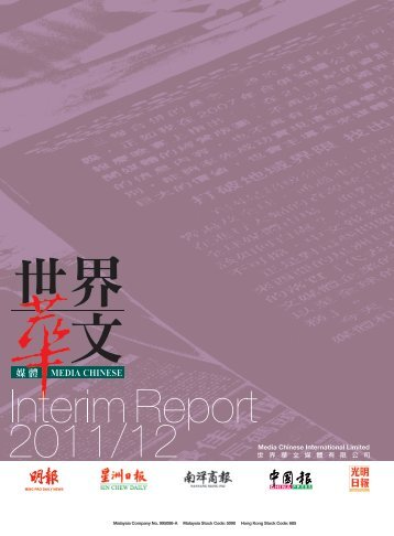 Interim Report 2011/12 - Media Chinese International Limited