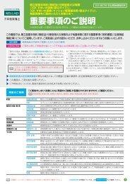 重要事項のご説明 (2013年10月1日以降始期契約用) - 三井住友海上