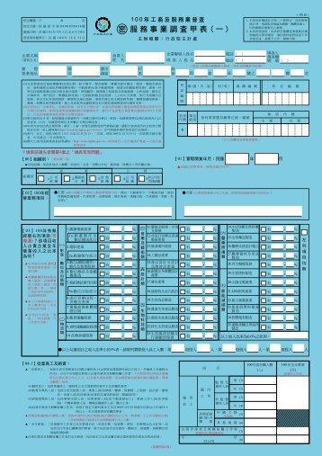 服務事業調查甲表( 一) 密 - 中華民國統計資訊網