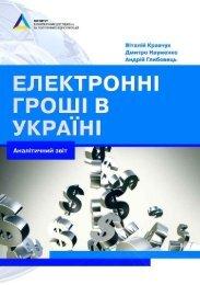 Електронні гроші в Україні - Інститут економічних досліджень та ...