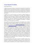 cuentos-espac3b1ol-griego - Page 4