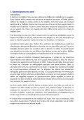 cuentos-espac3b1ol-griego - Page 7