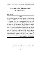 - اﻟﻔﺘرة اﻟﻤﻬﻤﻟﺔ ﻓﻲ دورة اﻟﺤﻤل واﻟوﻻدة : اﻟﻨﻔﺎس ﻬﺎ دراﺴﺔ - جامعة دمشق