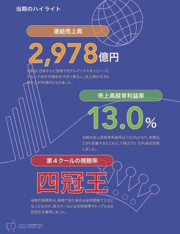 当期のハイライト(1.20MB/2ページ) - 日本テレビホールディングス株式 ...