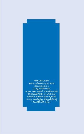 Malayalam Version