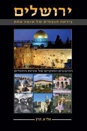 ירושלים - Myths and Facts