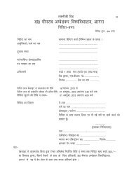 For General Printing tender form in three part PART ONE