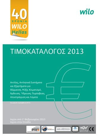 ΤΙΜΟΚΑΤΑΛΟΓΟΣ 2013