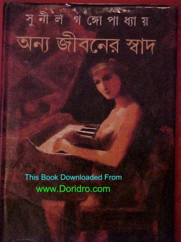 Onno Jiboner Shad - Doridro
