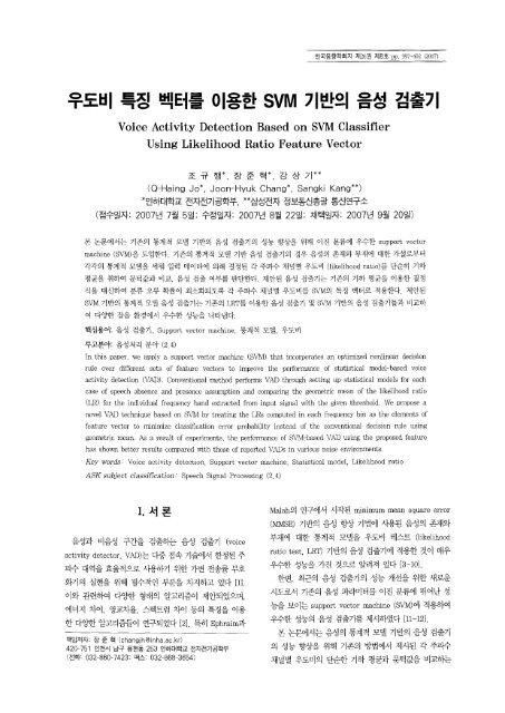 우도비 특징 벡터를 이용한 SVM 기반의 음성 검출기