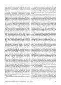 Скачать PDF - Российское Общество Психиатров - Page 7