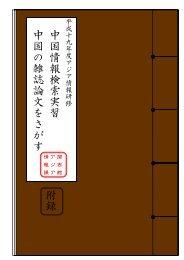 附録 中国 情報検索実習 中国 の雑誌論 文を さがす - 国立国会図書館