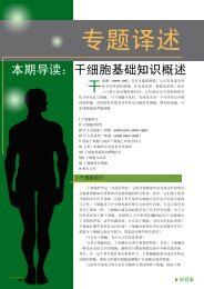 本期导读:干细胞基础知识概述 - 生命奥秘