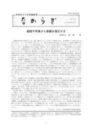 184号 - kpu.ac.jp - 京都府立大学