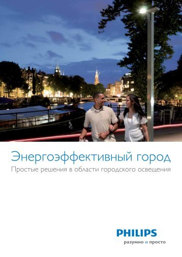 Энергоэффективный город - Philips Lighting