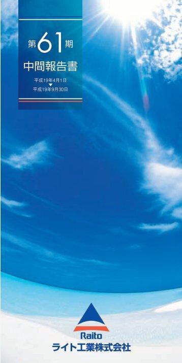 第61期中間報告書【PDF906KB】 - ライト工業株式会社
