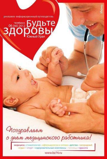 выпуск №6 - Медицинский портал Челябинска bz74.ru