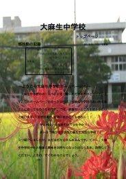 大麻生中学校 - 熊谷市