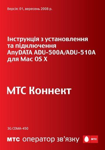 МТС Коннект» для Mac OS, версія 1, вересень 2008