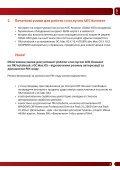 МТС Коннект» для Mac OS, версія 1, вересень 2008 - Page 4