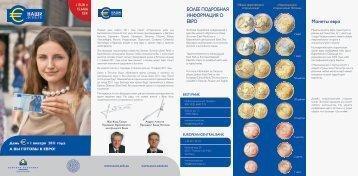 европейская - European Central Bank - Europa
