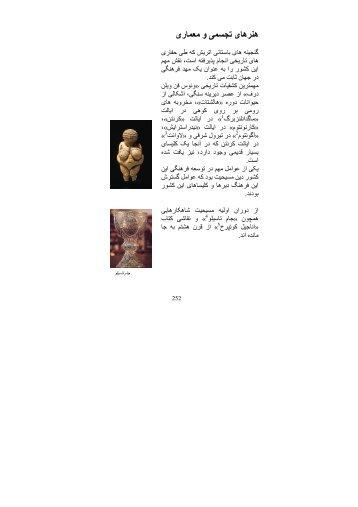 هنرهای تجسمی و معماری