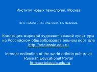 Посмотреть презентацию на русском
