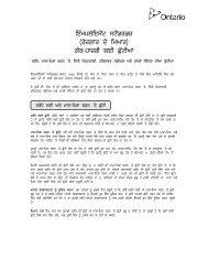 Punjabi - Employment Standards Leaves of Absence