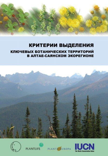 """""""Критерии выделения ключевых ботанических территорий в ..."""