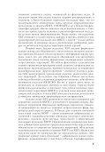 """""""Критерии выделения ключевых ботанических территорий в ... - Page 5"""