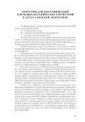 """""""Критерии выделения ключевых ботанических территорий в ... - Page 7"""